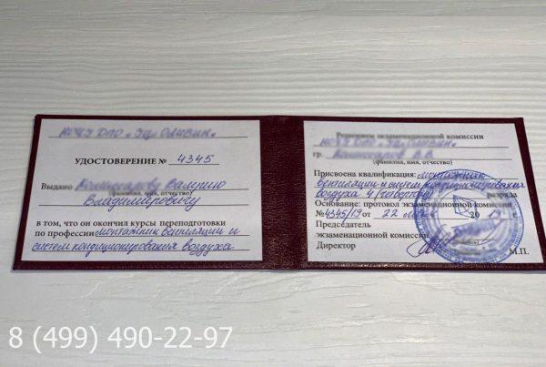 Удостоверение монтажника ЖБК