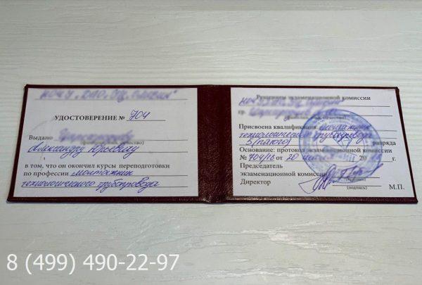 Удостоверение монтажника технологических трубопроводов