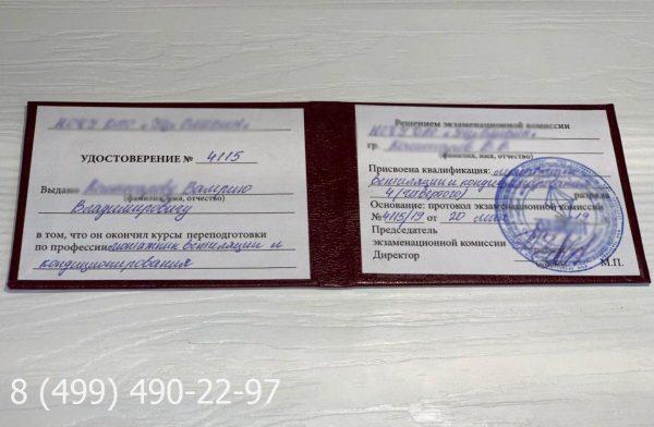 Удостоверение монтажника вентиляции и кондиционирования