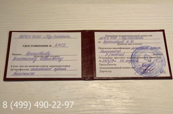 Удостоверение машиниста башенного крана